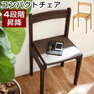 ミニチェア・椅子・コンパクトチェア・学習チェア・いす・木製チェアー・ダイニングチェア・キッズチェア・ワークチェア・ハイチェア