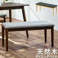 ベンチ・ダイニングベンチ・長椅子・木製チェア・椅子・チェア・木製ベンチ・チェアー・ダイニングチェア・食卓椅子