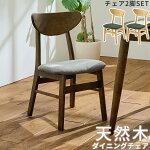 チェア・ダイニング・チェアー・椅子・木製チェアー・ダイニングチェア・カウンターチェア・ダイニングチェアー・食卓椅子・いす・イス
