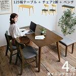ダイニングテーブル・ダイニングセット・テーブル・机・食卓机・カフェテーブル