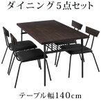 テーブルセット・5点セット・テーブル・ダイニングテーブル・机・食卓セット・つくえ・ダイニングテーブルセット・マルチテーブル