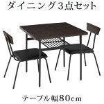 テーブルセット・3点セット・テーブル・ダイニングテーブル・机・食卓セット・つくえ・ダイニングテーブルセット・マルチテーブル