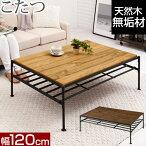 センターテーブル・ローテーブル・こたつ・こたつテーブル・棚付きテーブル・暖卓・電気こたつ