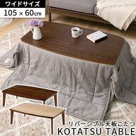 家具調こたつ・センターテーブル・コタツテーブル・炬燵・電気こたつ・コタツ・食卓テーブル・つくえ