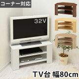 テレビボード コーナー ハイタイプ 32型対応 ウォールナット/ナチュラル/ホワイト TVB018088