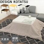 ローテーブル・こたつ・テーブルコタツ・テーブル・座卓テーブル・コタツテーブル・収納付きテーブル・電気こたつ