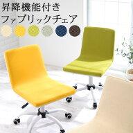 椅子・オフィス・チェアー・オフィスチェア・ワークチェア・パソコンチェアー