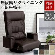 座椅子・座いす・座イス・肘掛け付き座椅子・フロアチェアー・リクライニングチェアー