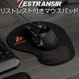 ZESTRANSIR ゼストランサー マウスパッド リストレスト付き ZST007042