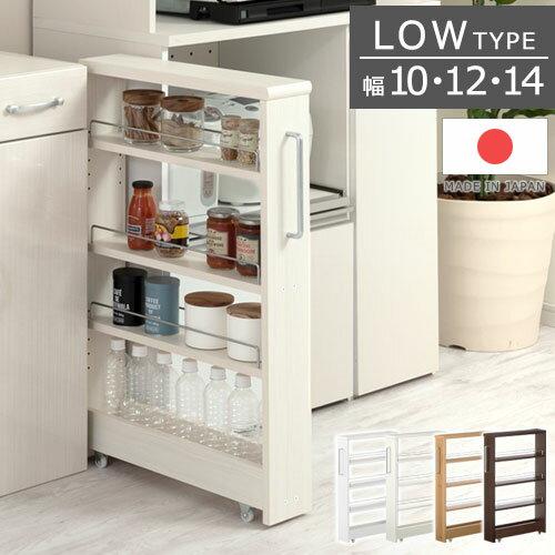 完成品も選べる すき間収納 幅 12cm キャスター付 ロータイプ 国産 ホワイト KRA712010