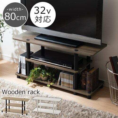 完成品も選べる テレビボード 80cm 収納 ロータイプ 32型 32インチ tvボード テレビラック 全3色 TVB018103