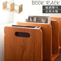 本収納 収納 本棚 シェルフ ブックラック 本立て 木製 家具 マガジンラック CD DVD ラックス ライド ブックスタンド 子供 キッズ 学習 インテリア おしゃれ ブラウン 天然木製