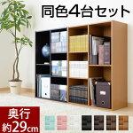 本棚・収納・カラーボックス・シェルフ・CDラック・DVDラック・マガジンラック・ブックラック・ラック
