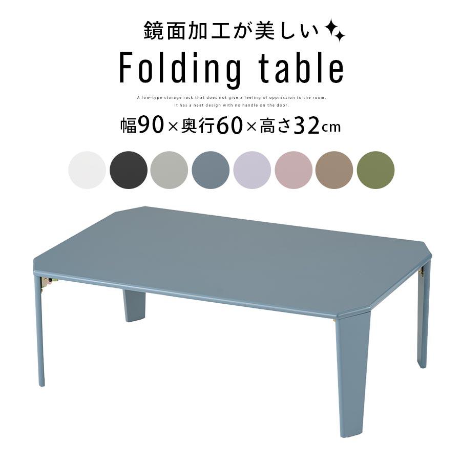 テーブル ローテーブル 折れ脚 木製 リビングテーブル 折りたたみテーブル ブラック 黒 ホワイト 白 ピンク おしゃれ 折りたたみ 折り畳み 完成品 パソコン 60 幅90 鏡面 コンパクトテーブル 折り畳み式 ローデスク ミニ 机