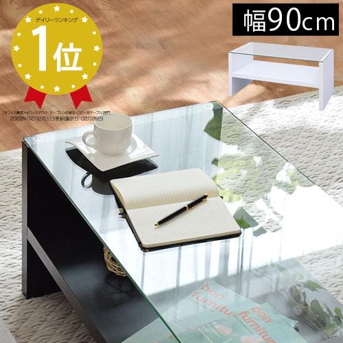 応接テーブル 棚付きローテーブル 約 幅90cm ガラス 木製 ホワイト/ブラウン TBLUA0170