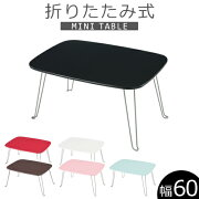 クーポン テーブル 折りたたみ センター コーヒー ちゃぶ台 ホワイト ブラック おしゃれ コンパクト キッズテーブル 一人暮らし