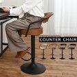 カウンターチェアー イス 椅子 いす PVC 合成皮革 カウンタースツール デザイナーズ モダン 送料無料 ホワイト 白 ブラック 黒 おしゃれ あす楽対応