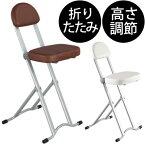 <クーポンで349円引き> <クーポン付> カウンターチェア インテリア イス 椅子 いす 高さ調節 チェアー 折畳み 折りたたみ 折り畳みチェアー 送料無料 おしゃれ