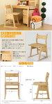 学習机木製キッズチェアーキッズチェアー学習チェアー子供部屋子供用イス椅子天然木環境家具低ホルマリン