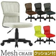 パソコンチェア・チェア・パソコン・パソコンチェア・チェア・パソコン・ランバーサポート腰当腰サポートイス椅子いすPCチェアー学習チェアーメッシュバックチェアー