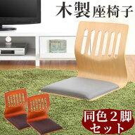 和座椅子・和座イス・座椅子・木製座椅子・椅子・スタッキングチェアー・フロアチェア・パーソナルチェア
