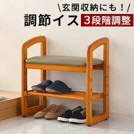 ベンチ・椅子・スリッパラック・シューズボックス・靴箱・いす・サポートチェアー