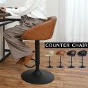 バーチェア バーチェアー 昇降式 イス いす 椅子 カウンターチェア カウンターチェアー 用 オフィスチェア 背もたれ ハイチェア ブラック ホワイト 送料無料 おしゃれ