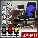 <クーポンで1,999円引き> パソコンチェア イス チェア チェアー ロッキ...
