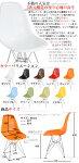 イームズ・リプロダクト・リビング・DSR・椅子・チェアー・イス・チェア・椅子・いす・パソコンチェア・オフィスチェア・ミッドセンチュリーパーソナルデザイナーズ家具・イームズサイドシェルチェアDSRタイプ