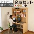 オフィスデスク オフィス家具 パソコンラック 机 つくえ パソコンデスク PCデスク 仕事机 ワークデスク 木製 本棚 日本製 パソコン机 システムデスク 学習デスク ホワイト ブラウン 送料無料 おしゃれ