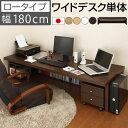 パソコンラック PCラック ライティングデスク 木製 学習机 つくえ パソコンデスク ロータイプ テーブル ...