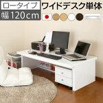 パソコンデスク・木製・デスク・おしゃれ・120cm幅・北欧・ホワイト・pcデスク