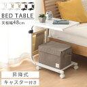 サイドテーブル 木製 ベッドテーブル ワゴン キャスター キャスター付...