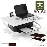 キャスター ストッパー ノートパソコンデスク パソコン テーブル おしゃれ ホワイト ブラック ブラウン コンパクト プリンター