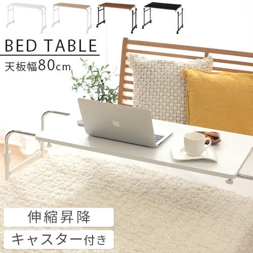サイドテーブル 木製 ベッド テーブル ワゴン キャスター キャスター付き ベッドサイドテーブル ベッドテーブル パソコンテーブル パソコンデスク 高さ 介護 昇降式テーブル 伸張式テーブル 高さ調節 ベット おしゃれ 移動 黒 白 ホワイト ナイトテーブル