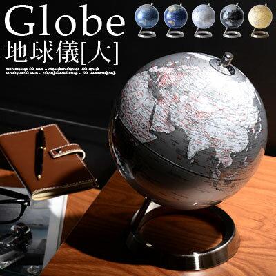 【ポイント10倍】 時差表示盤付き 地球儀 球径約20cm 送料無料 回る 英語表記 置物 コ…