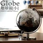 時差表示盤付き・地球儀・置物・インテリア地球儀