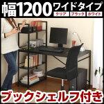 パソコンデスク・ガラス製・ハイタイプ・おしゃれ・120cm幅・送料無料