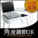 多機能ラップトップテーブル オプティマスパソコン机desktableノートパソコンテーブルシ...