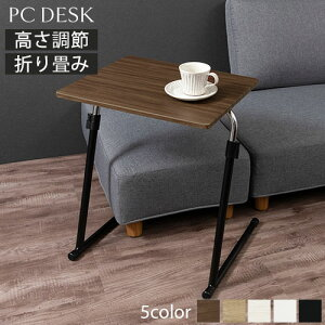 ノートパソコンデスク サイドテーブル テーブル 折りたたみ スペース コンパクト ホワイト ブラック おしゃれ パソコン