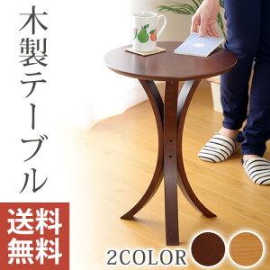 コーヒー テーブル アンティーク インテリア ラウンド サイドテーブル おしゃれ