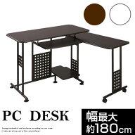 パソコンデスク・PCデスク・デスク