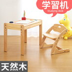 学習机・子供・木製・デスク・チェア・セット・机・椅子・キッズ・お絵かき・お勉強
