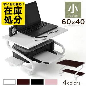 パソコン プリンター ノートパソ テーブル キャスター おしゃれ スペース コンパクト ホワイト