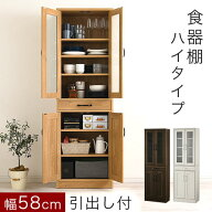 食器棚・キッチンボード・食器収納