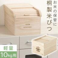 米びつ・桐・10kg・軽量・おしゃれ・和・ライスストッカー