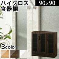 キッチンキャビネット・食器棚・木製・ガラスキャビネット・キャビネット・鏡面