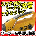 ラジオ・携帯・手回し・防災・充電・ラジオ付き懐中電灯・LED・ライト