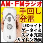 携帯・手回し・防災・iPhone・充電・Android・ラジオ付き懐中電灯・LED・ライト