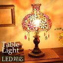 スタンドライト テーブルスタンド LED電球対応 ライト 照明 シェー...